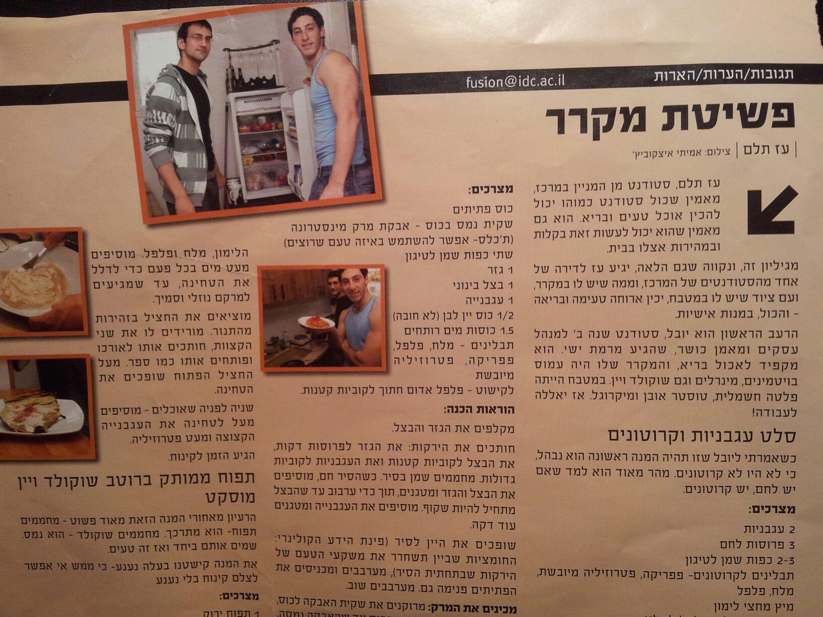 הכתבה הראשונה שהכנתי למגזין הבינתחומי, אי שם ב-2008