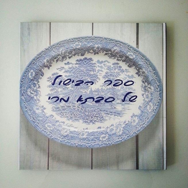 ספר הבישול של סבתא מרי. צילום: אסף אמברם